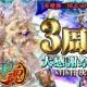 崑崙日本、シミュレーションRPG『三国魂』で3周年突破を記念したイベントを8月8日より開催!
