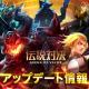 DeNAとテンセントゲームズ、『伝説対決』で大型アップデート実施 ヒーローのダンスモーションなどを追加!!