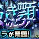 ミクシィ、『モンスターストライク』で新たなモンスポット専用クエスト「原始海の強き顎」(★5 シーラ)登場!