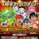 バンナム、『ミニ四駆 超速グランプリ』で「1周年カウントダウンイベント」を本日1月6日より開催!