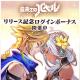 コロプラ、『最果てのバベル』でリリース記念ログインボーナス実施 ガチャが20回以上引ける精霊石やゲーム内アイテムをプレゼント!!