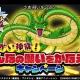 バンナム、『ドラゴンボールZ ドッカンバトル』で「おねがい神龍!みんなの願いをかなえてキャンペーン」を近日開催!