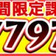 ポニーキャニオンとhotarubi、『Re:ステージ!プリズムステップ』でワンマンライブと連動したお得なキャンペーンを開催中