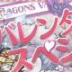 ガンホー、『パズル&ドラゴンズ』でイベント「バレンタインスペシャル!!」を2月5日より開催! スペシャルダンジョンや「バレンタイン ガチャ」など