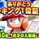 KONAMI、『実況パワフルプロ野球』がApp Storeセールスランキング首位獲得を記念し「パワストーン×50」と「天才の入部届×1」をプレゼント!