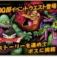 スクエニ、『ドラゴンクエストタクト』で「ドラゴンクエストⅢ」イベントを開始! ピラミッドが舞台のチャレンジクエストやゾーマと戦うボスバトルも!