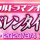 バンナム、『ウルトラ怪獣バトルブリーダーズ』でバレンタインイベント「ウルトラマンオーブダークのバレンタイン円舞曲」開催中!