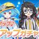 モバイルファクトリー、『ステーションメモリーズ!(駅メモ!)』で「夏の特別ピックアップ♪EXピックアップガチャ」を開催!