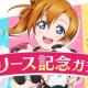 「ラブライブ!」シリーズ最新作『ラブライブ!スクールアイドルフェスティバル ALL STARS』がApp Store売上ランキングで早くも23位に登場!