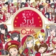 モバイルファクトリー、コラボカフェ「ステーションメモリーズ!3rd Birthday Cafe」を9月12日より原宿AREA-Q ANNEXで開催!