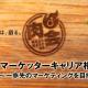 ディライトワークス、「肉会Vol.11 マーケッターキャリア相談会」を4月19日に開催! 横内皇太氏と五味晋太郎氏が登壇!