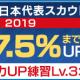 セガゲームス、『プロサッカークラブをつくろう! ロード・トゥ・ワールド』で「日本代表スカウト 2019」を開催!