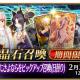 FGO PROJECT、『Fate/Grand Order』で★5(SSR)平景清」が新登場する「いざ鎌倉にさよならをピックアップ召喚(日替り)」を明日18時から開催予定
