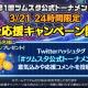 LINE、『ツムツムスタジアム』で公式大会「第1回ツムスタ公式トーナメント」を3月21日開催! エントリーの受付開始!