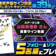 Studio Z、『ホップステップジャンパーズ』で山田真理恵さんの直筆サイン色紙プレゼントキャンペーンを開催!