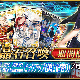 TYPE-MOON/FGO PROJECT、『Fate/Grand Order』で「復刻 夏だ! 海だ! 開拓だ! FGO 2016 Summer ピックアップ召喚2(日替り)」を7月20日18時より開催