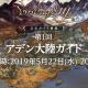 NCジャパン、『リネージュM』公式ガイド番組「アデン大陸ガイド#1」を5月22日に配信