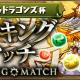 ガンホー、『クロノマギア』で新ランキングマッチ「パズル&ドラゴンズ杯」を開催中! 獲得TPやランキングに応じて豪華報酬がもらえる!