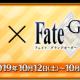 FGO PROJECT、『Fate/Grand Order』が10月12日にトークイベント「FGOゲストトーク in マチ★アソビvol.23」の配信を決定