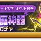 マーベラス、『剣と魔法のログレス いにしえの女神』で新MB魔神器が手に入る「ジョブ別 バアルの魔神器確率アップガチャ」を開始!