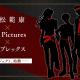"""アニプレックス、上松範康氏、A-1Picturesと共同で""""新プロジェクト""""を始動 「AnimeJapan2021」で発表会"""