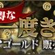 ガンホー、『クロノマギア』で一度のみ購入可能なマギアゴールドの販売開始…400Gが120円、4000Gが1200円で提供