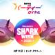 Epic Games、『フォートナイト』のビッグスクリーンで「Tiger Shark King」を1時間ごとに放送中 イタチザメすら襲う巨大生物とは【本日限定】