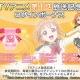 ブシロードとKlab、『ラブライブ!スクフェス』でTVアニメ「ラブライブ!サンシャイン!!」の放送を記念したログインボーナス実施! 挿入曲の先行配信も決定!