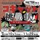 東京動物園協会、スマホアプリを使ったクイズラリーを上野動物園、多摩動物園など4園で開催中!