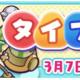 セガ、『ぷよぷよ!!クエスト』で人気キャラがタイプ別でピックアップされるガチャを開催中!