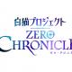 コロプラ、TVアニメ『白猫プロジェクト ZERO CHRONICLE』」のブース出展とスペシャルステージを中止