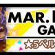 ミクシィ、『スタースマッシュ』でMAR.PICK UP GACHA開催! 「★5【2人きりの舞踏会】ベル」の出現率がUP