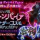マーベラス、『剣と魔法のログレス いにしえの女神』でヴァンパイアシリーズに古代機が新登場! パーティ募集機能も追加