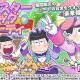 DMM GAMES、『おそ松さん ダメ松.コレクション~6つ子の絆~』でイベント「イースターエッグパーティ!」を開催