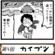 トムクリエイト、『バディランナー』公式サイトで漫画「ばでぃらんな~ず」の最新回「カイブツ」を公開!