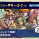 セガゲームス、『オルタンシア・サーガ -蒼の騎士団- 』で4th アニバーサリーガチャを4月30日より開催!!
