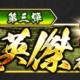 サムザップ、『戦国炎舞 -KIZNA-』で「第三弾 三英傑ガチャ」を開始 徳川軍の提供割合がアップ!!