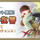 スクエニ、『グリムエコーズ』でメダル収集イベント「狼たちの復讐」を6月17日より常設追加!