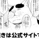 gumi、『クリスタル オブ リユニオン』連載中の「マンガでわかるクリスタル オブ リユニオン」第6話を公開!