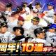 モブキャストゲームス、『劇的采配!プロ野球リバーサル』にて半周年記念10連無料ガチャを開催!