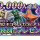 セガゲームス、『D×2 真・女神転生リベレーション』の事前登録数60万突破報酬を発表 公式サイトでは最新情報(アジトを支える施設メンバー)を公開
