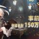 Rayark、指先から展開される戦略冒険RPG『Sdorica』の事前登録者数が全世界で150万人を突破!