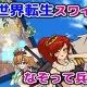 サムライ・ソフト、異世界ハーレムアプリ第二弾『魔王へと転生した俺が世界征服をして姫ハーレムへと至る話』を配信開始