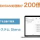 ChillStack、不正ユーザ検出AIシステム「Stena」v2.0をリリース 週間のBAN数が200倍以上の実績も