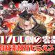 Eyedentity Games Japan、『エコーズ オブ パンドラ』でカムバックCP開催! 毎日10連オーダー券1枚プレゼント、経験値やアイテムドロップ2倍も