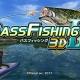 パスカル、バスフィッシングゲーム第2弾『バスフィッシング3DII』を配信開始 新たに水中カメラシステムを実装 ゲームモードも3つに拡充