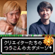 稀代のクリエイター水口哲也氏が安藤武博氏と過去の失敗、そこから得た教訓を赤裸々に語り合うセミナーを2月15日に開催