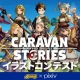 Aiming、『CARAVAN STORIES』で女性キャラクター「ミサクラ・ジュリオー」のイラストコンテストを開催 最優秀賞作品はゲーム内に登場!