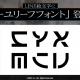 SEEC、『ウーユリーフの処方箋』に登場する「ウーユリーフフォント」のLINE絵文字の販売を開始!