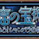 アソビモ、『アヴァベル ルピナス』で期間限定イベント「洞窟の宝探し ~集めろ!シャンバラの魂~」を開催 「初心者レベリング応援クエスト」も